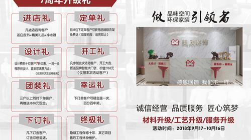 活动速递|美欣装饰7周年庆典钜惠全城!