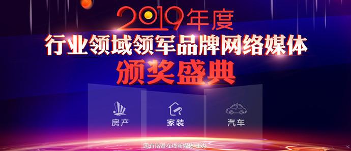 2019年度行业领域领军品牌网络媒体颁奖典礼圆满落幕